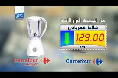 Vidéo Blender - Carrefour Market Maroc  Facebook