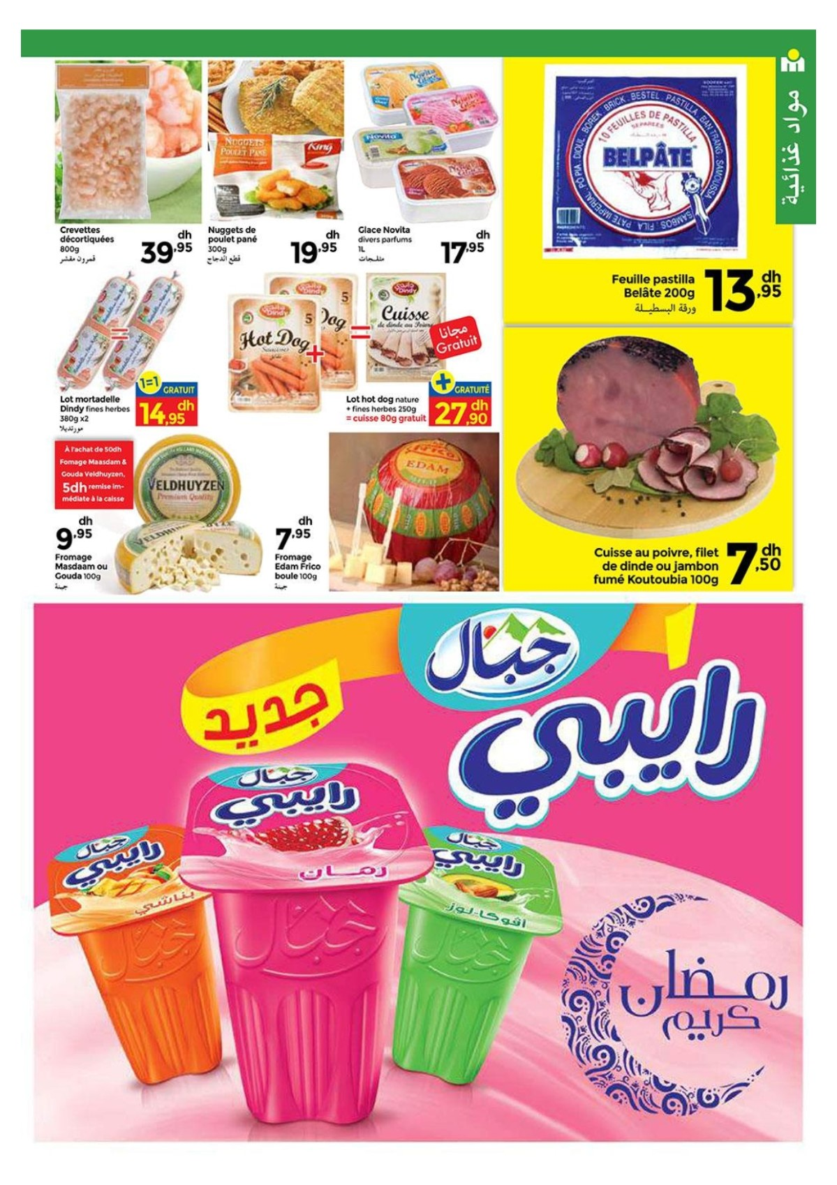 depliant_marjane_layali_ramadan_003