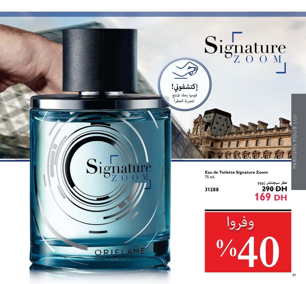 Signature Loicdein Parfum Parfum Homme Oriflame qzpUVSM