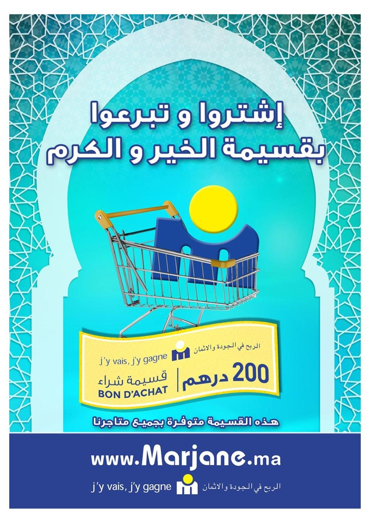 depliant_marjane_aid_adha_2016_021