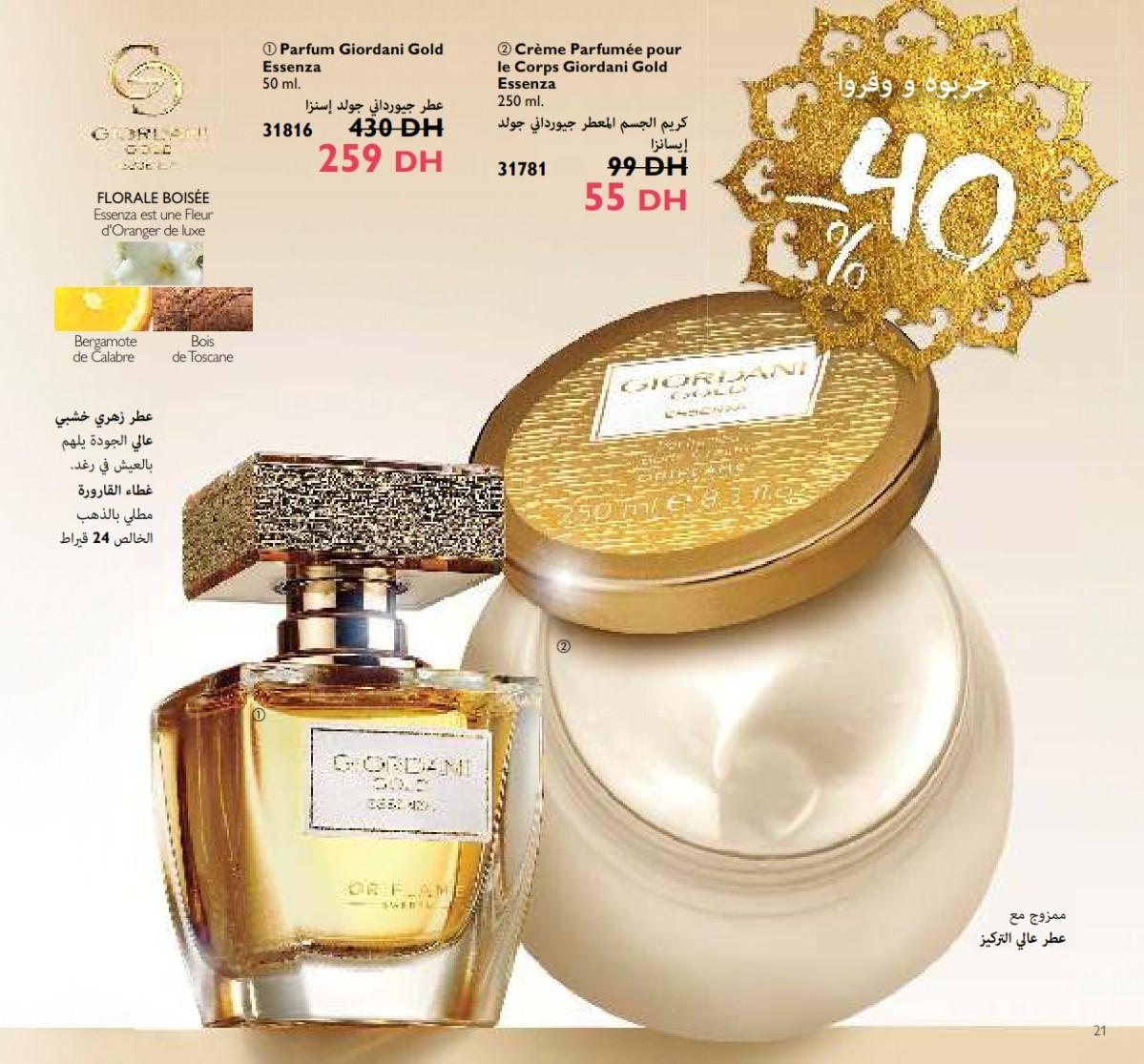 Catalogue Oriflame Maroc Septembre 2016 Solde Et Promotion Du Maroc