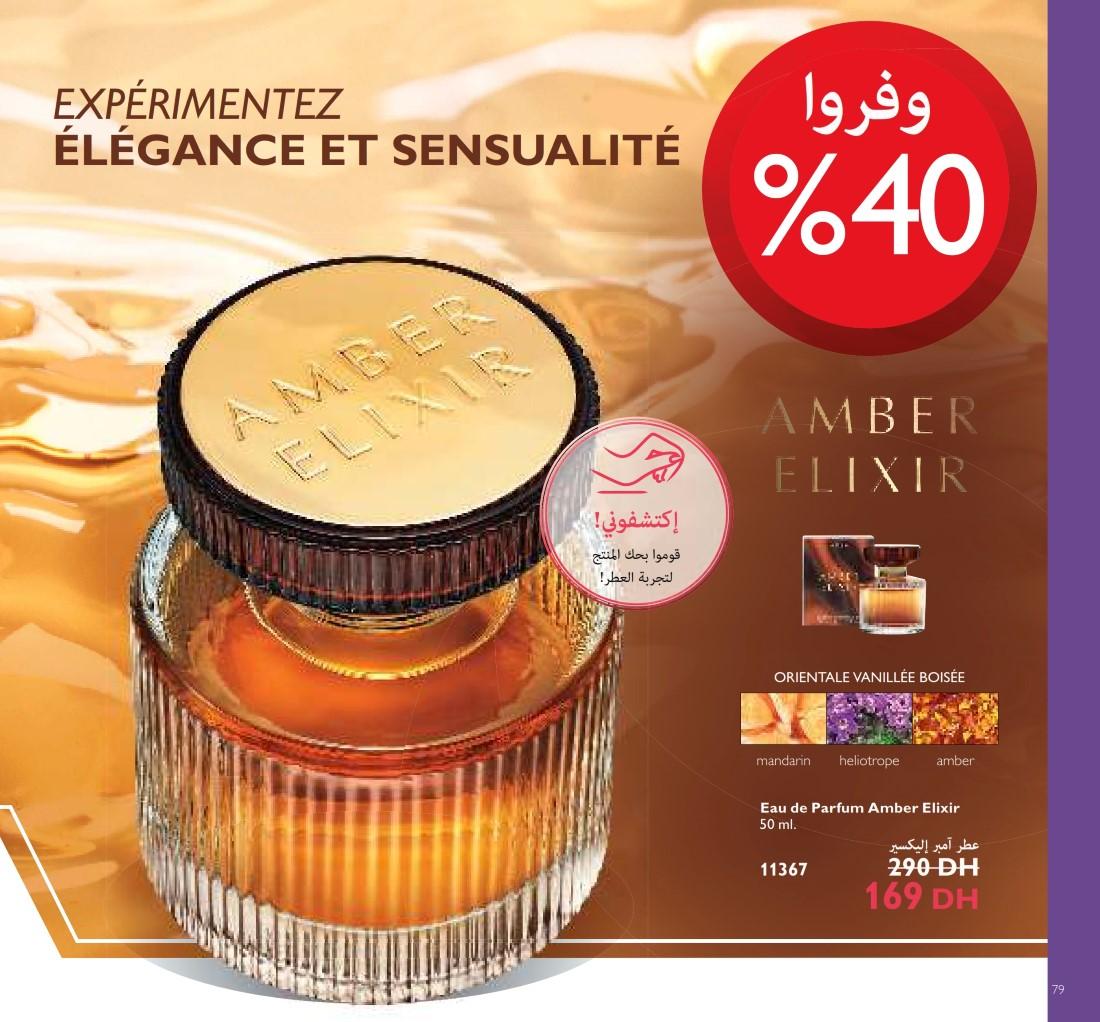 oriflame-marocnovembre2016_079