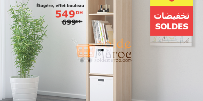 21 r duction l tag re kallax la verticale ou l horizontale chez ikea maroc les soldes et. Black Bedroom Furniture Sets. Home Design Ideas