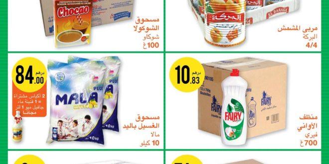 Catalogue Bim Maroc à partir du Mardi 31 Janvier 2017