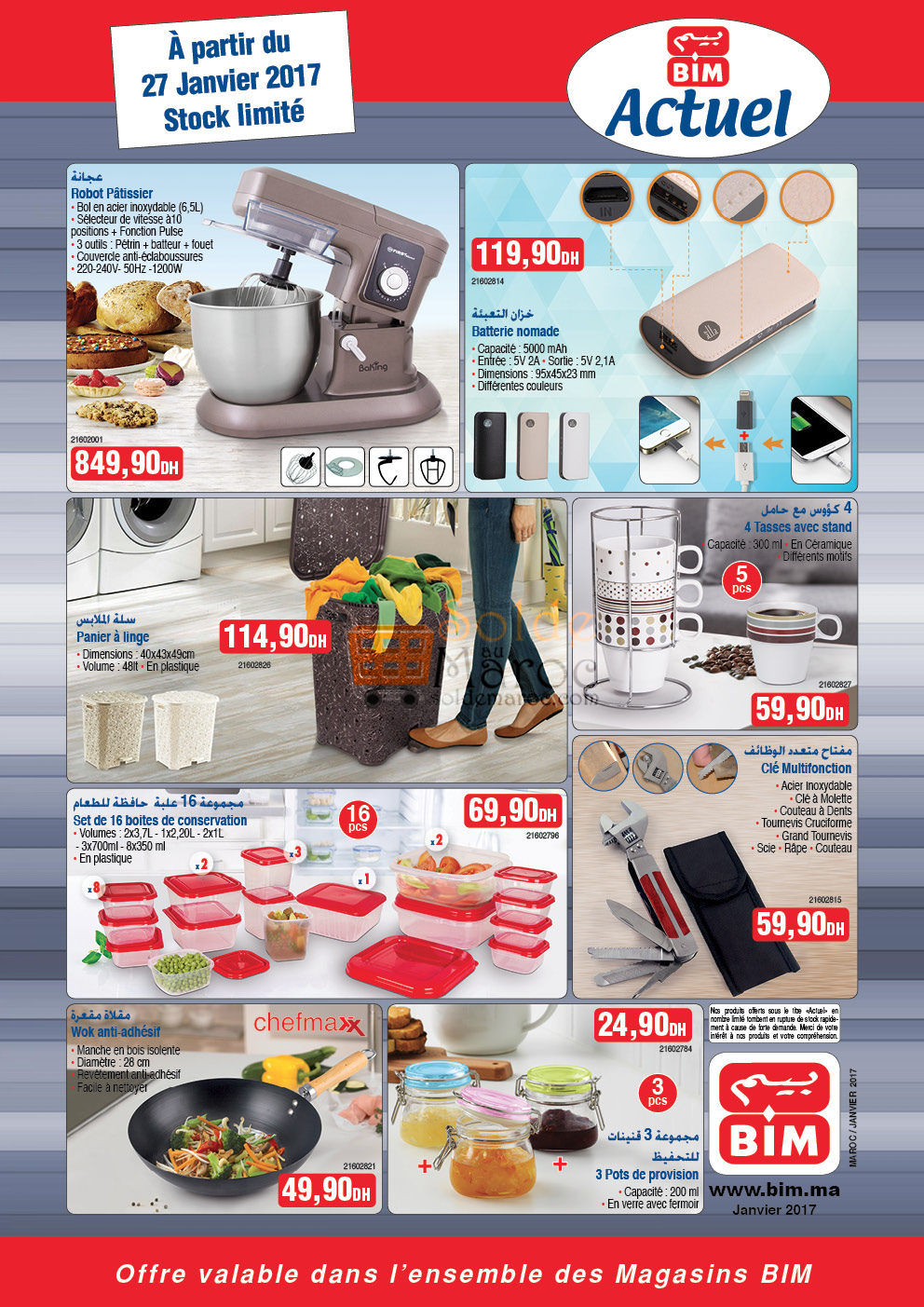 Catalogue bim maroc partir du 27 janvier 2017 les soldes et promotions du maroc - Les soldes janvier 2017 ...