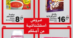 Catalogue Carrefour Market Maroc du 23 Mars au 12 Avril 2017