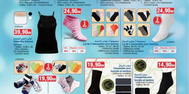 catalogue bim maroc partir du mardi 21 mars 2017 les soldes et promotions du maroc. Black Bedroom Furniture Sets. Home Design Ideas