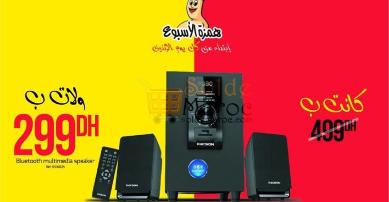 Photo of 40% Réduction Yatout home Promotion Bluetooth Multimedia Speaker – 299dhs