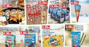 Catalogue Bim Maroc du Mardi 29 Août 2017