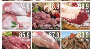 Catalogue Bim Maroc du Mardi 3 Octobre 2017