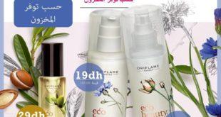 Eco Beauty chez Oriflame Maroc Aujourd'hui Seulement