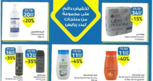 Catalogue Leader Price Maroc Chute des Prix sur une Sélection de Produits