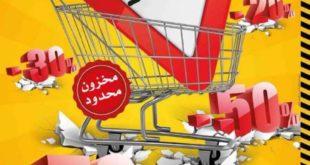 Catalogue Carrefour Maroc du 4 au 24 Janvier 2018