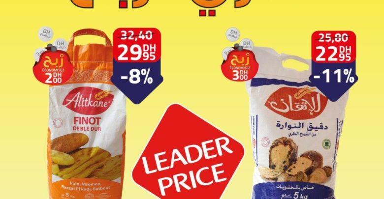 Photo of Promo Leader Price Maroc farine fleur Alitkane 5kg 22,95Dhs