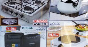 Supplément Catalogue Bim Maroc du Vendredi 30 Mars 2018