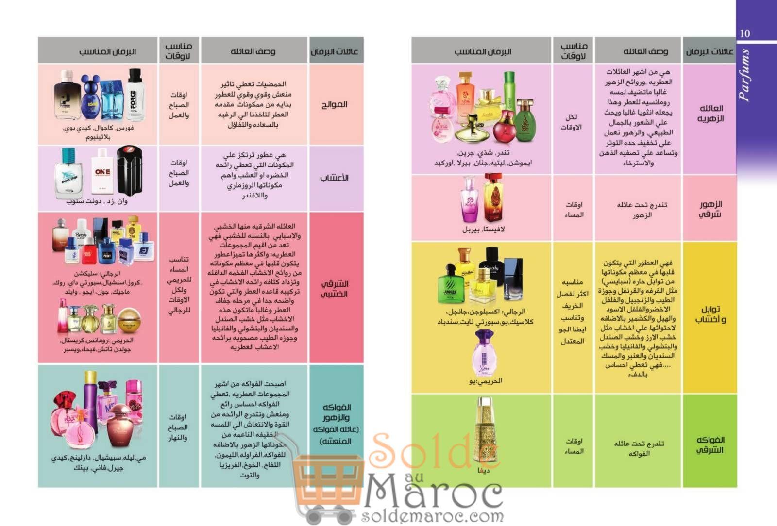 Catalogue My Way Maroc Avril 2018