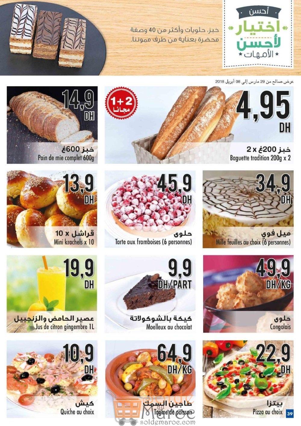Catalogue Carrefour Maroc du 29 Mars au 17 Avril 2018