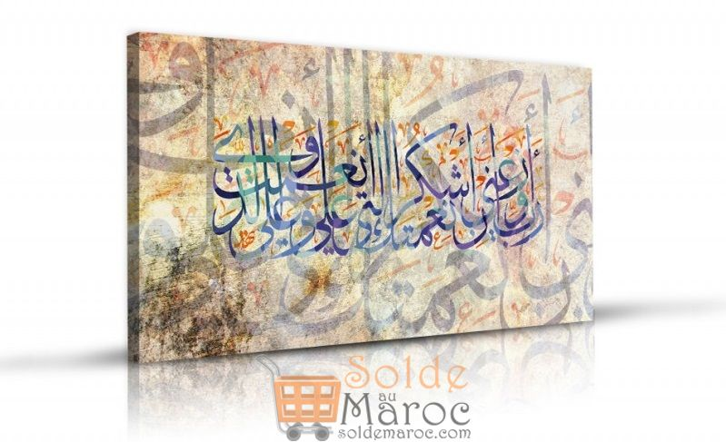Promo Massinart Tableau décoratif Ni'ama imprimé en HD 236Dhs