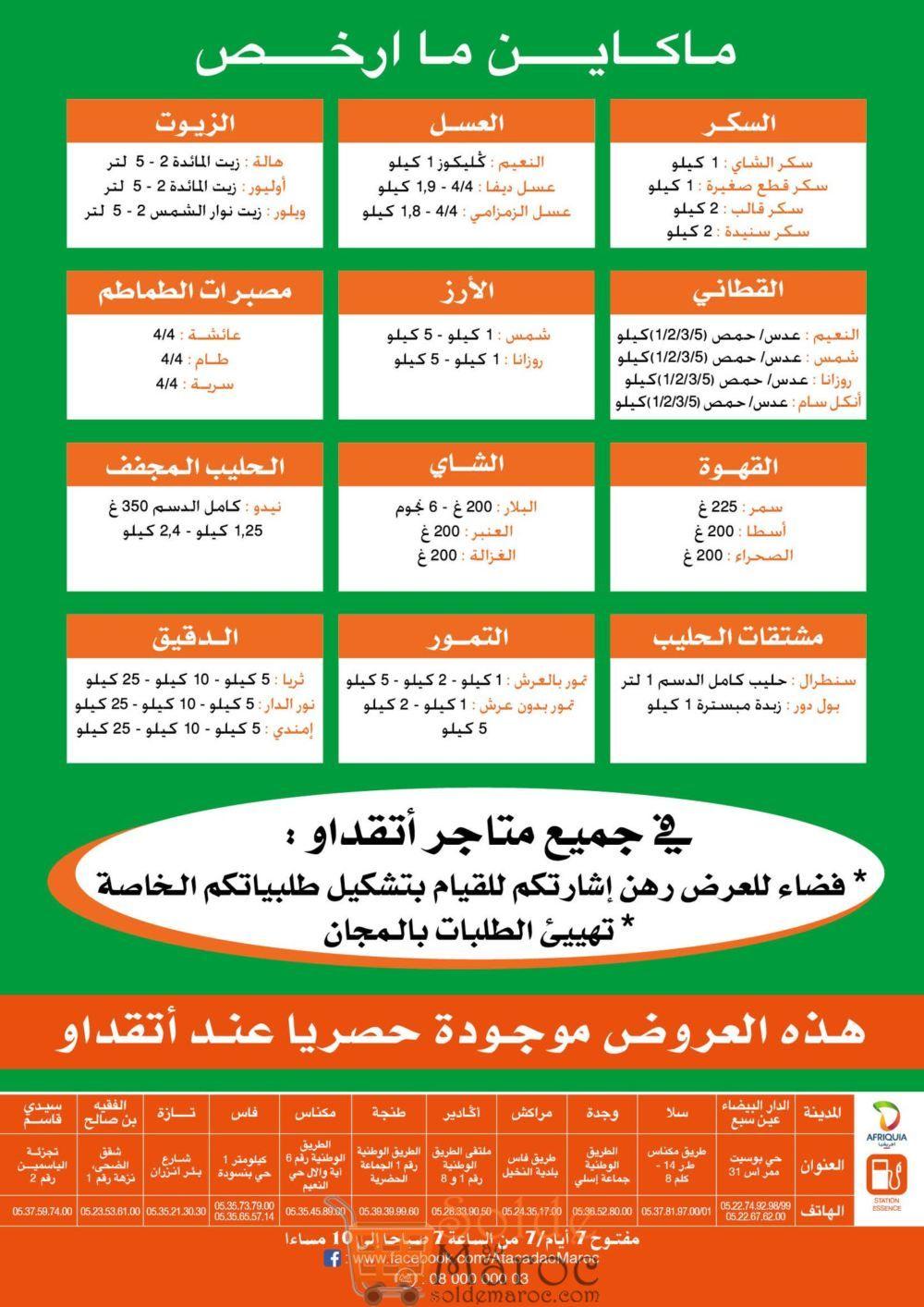 Catalogue Atacadao Maroc قفة رمضان لفعل الخير du 19 Avril au 19 Juin 2018