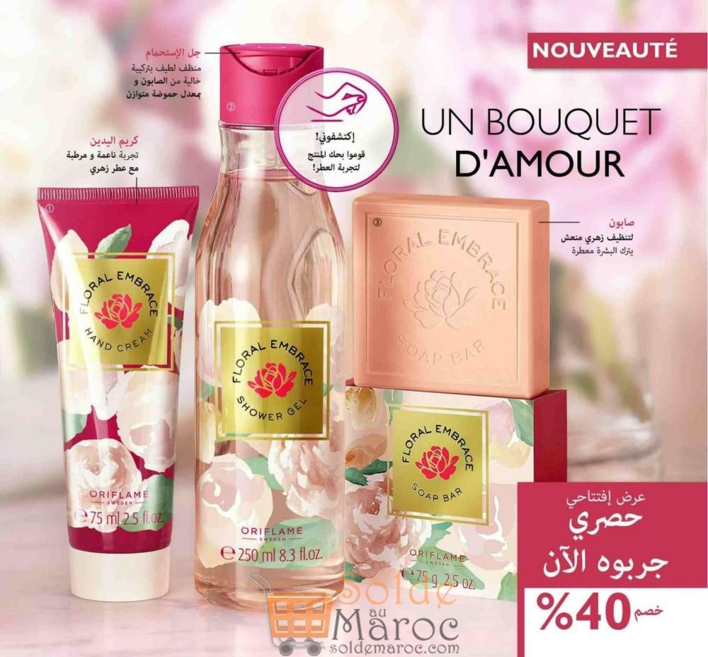 Catalogue Oriflame Maroc Mai 2018