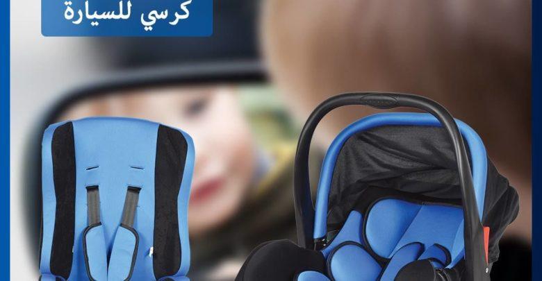 Promo Carrefour Maroc Sièges-auto Bébé 449Dh au lieu de 599Dhs