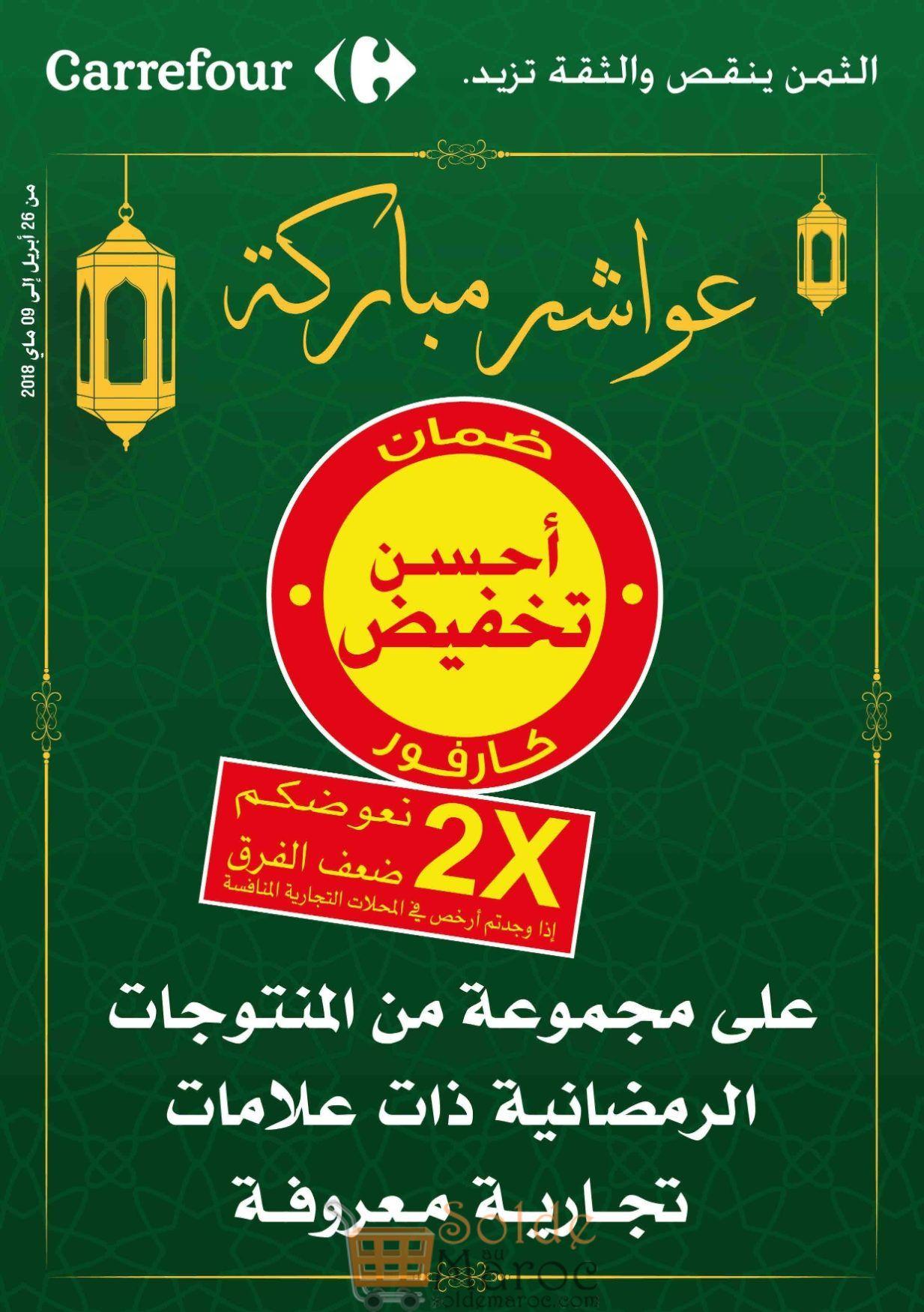 Catalogue Carrefour Maroc du 26 Avril au 09 Mai 2018