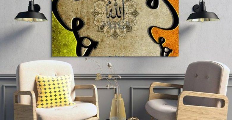 Promo Massinart Tableau décoratif Howa Allahu imprimé en HD 293,55Dhs au lieu de 309Dhs