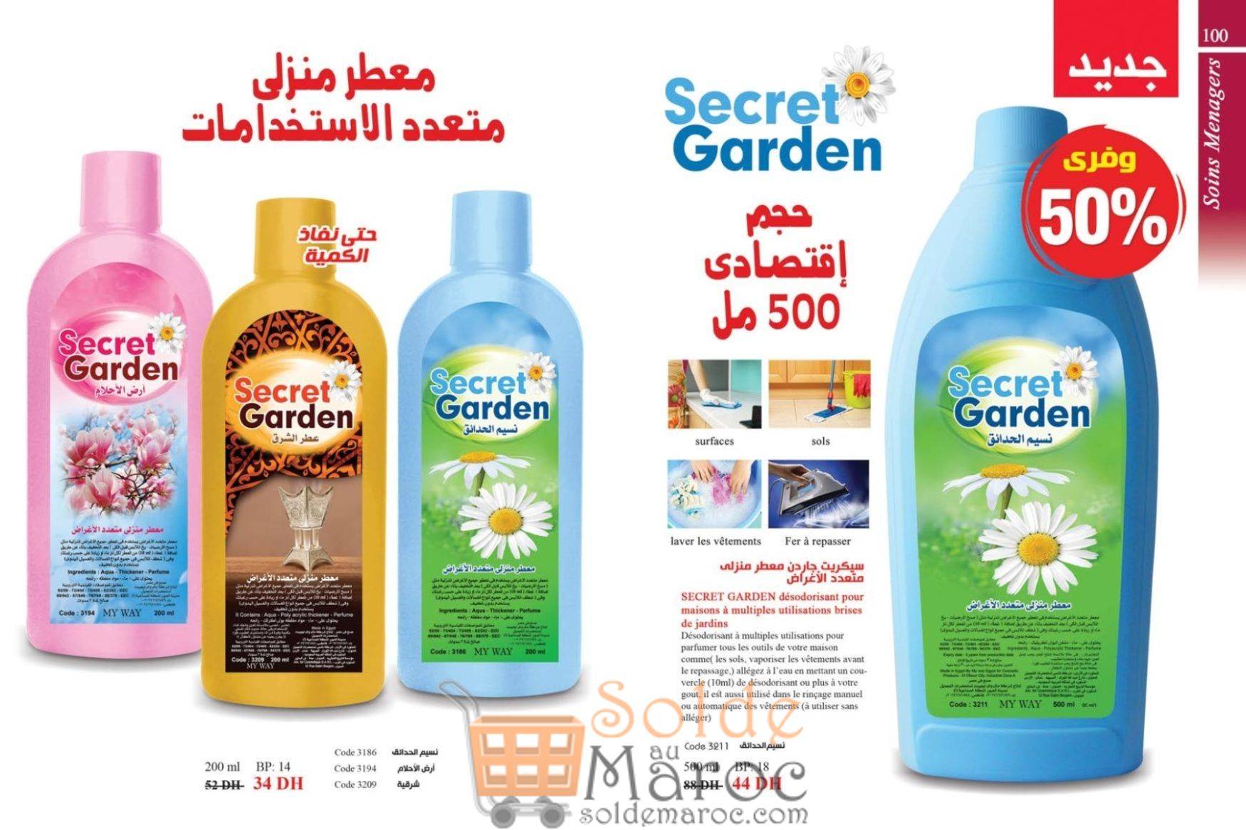 Catalogue My Way Maroc Spéciale Ramadan Mai 2018
