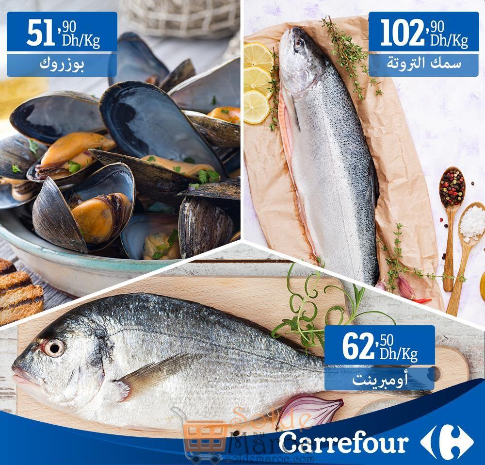 Avril Le Mois du Poisson chez Carrefour Maroc