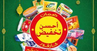 Catalogue Carrefour Market Maroc Spéciale Ramadan du 10 au 30 Mai 2018