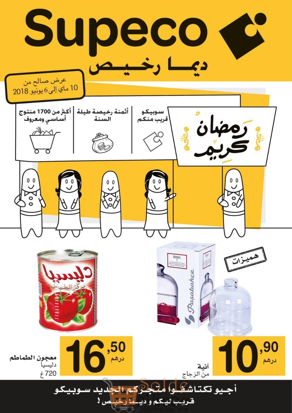 Catalogue Supeco Ramadan 2018 du 10 Mai au 6 Juin 2018