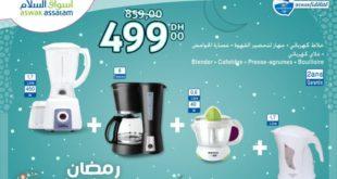 Promo Aswak Assalam Presse agrumes + Blender + Bouilloire + Cafetière à 499Dhs au lieu de 859Dhs