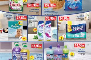 Catalogue Bim Maroc Spéciale Ménage du Mardi 29 Mai 2018