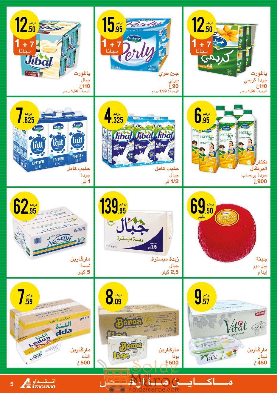 Catalogue Atacadao Maroc Spéciale Ramadan du 17 Mai au 6 Juin 2018