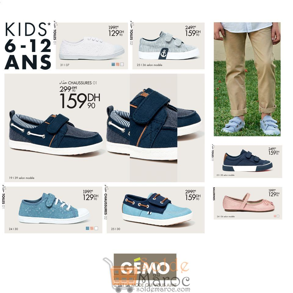 Promo Gémo Maroc Sélection de chaussures pour Enfants