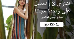 Superbe Promo Lc Waikiki Maroc Achetez 3 et obtenez 1 gratuitement