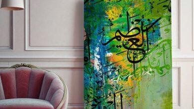Promo Massinart Tableau décoratif Names of Allah imprimé en HD 237,15Dhs au lieu de 279Dhs
