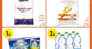 Catalogue Atacadao Maroc du 21 Juin au 4 Juillet 2018