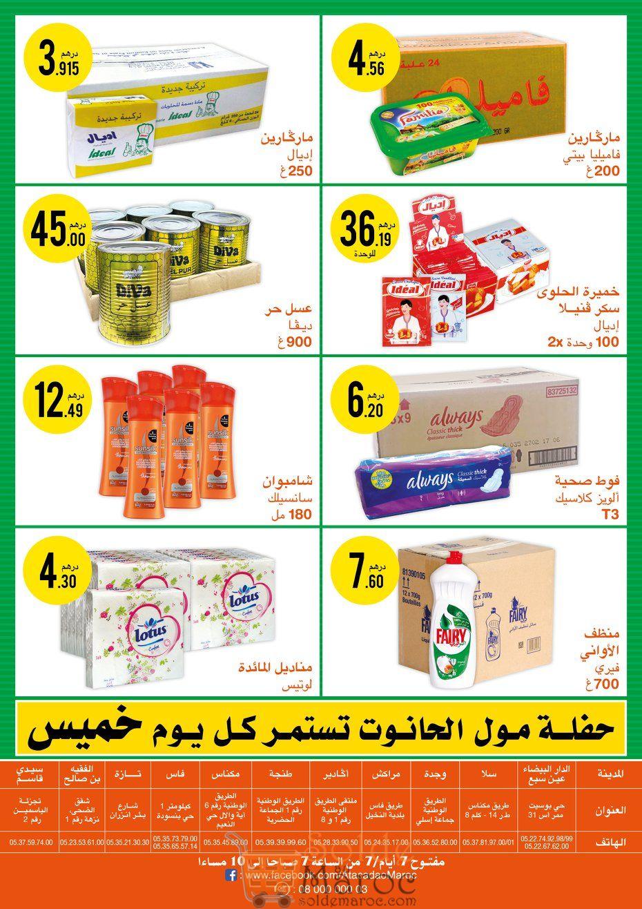 Catalogue Atacadao Maroc du 7 au 20 Juin 2018