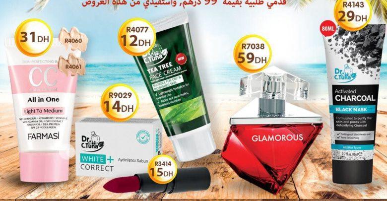 Hmizate Farmasi Maroc du 21 au 23 Juin 2018