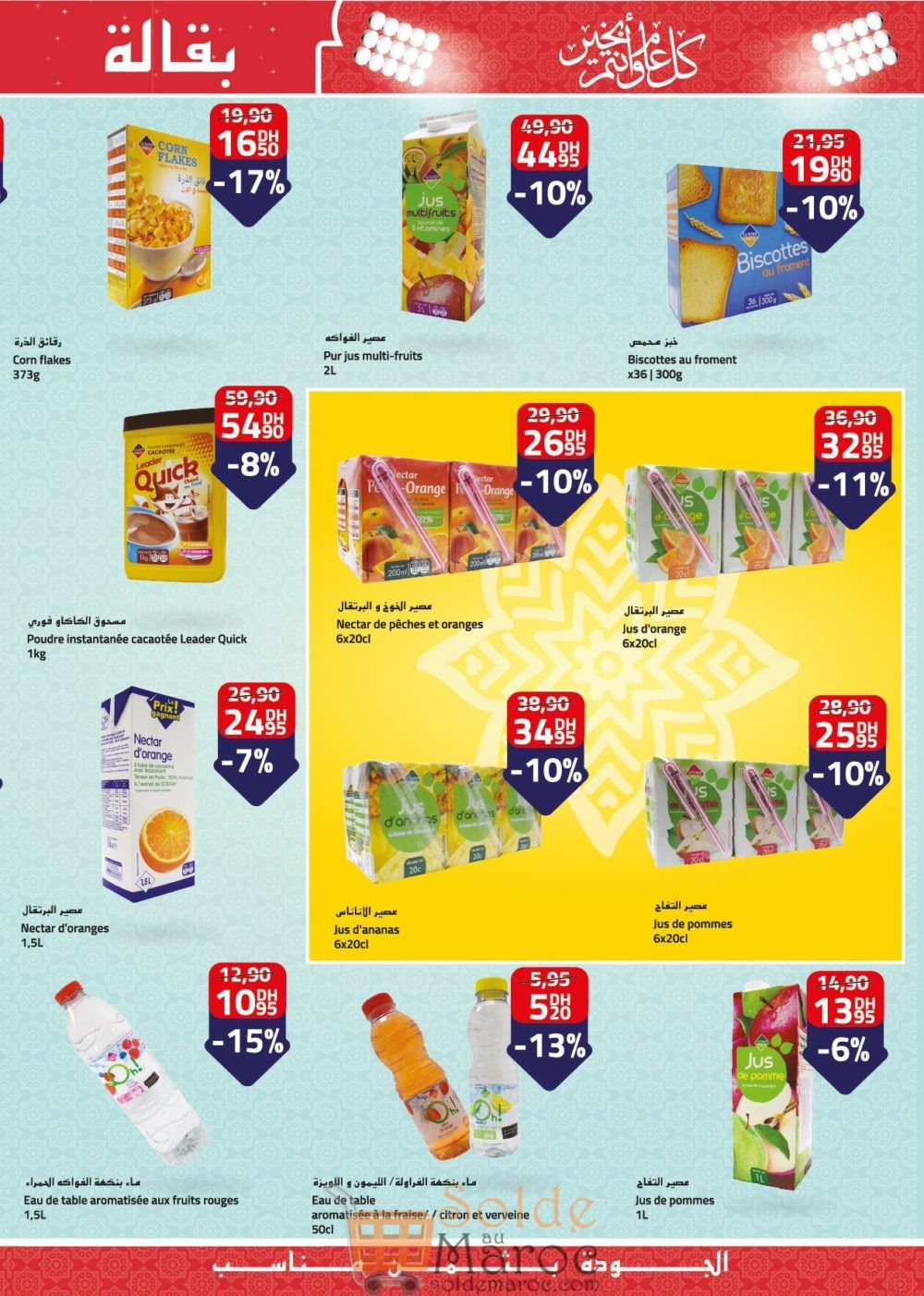 Catalogue Leader Price Maroc jusqu'au 1 Juilet 2018