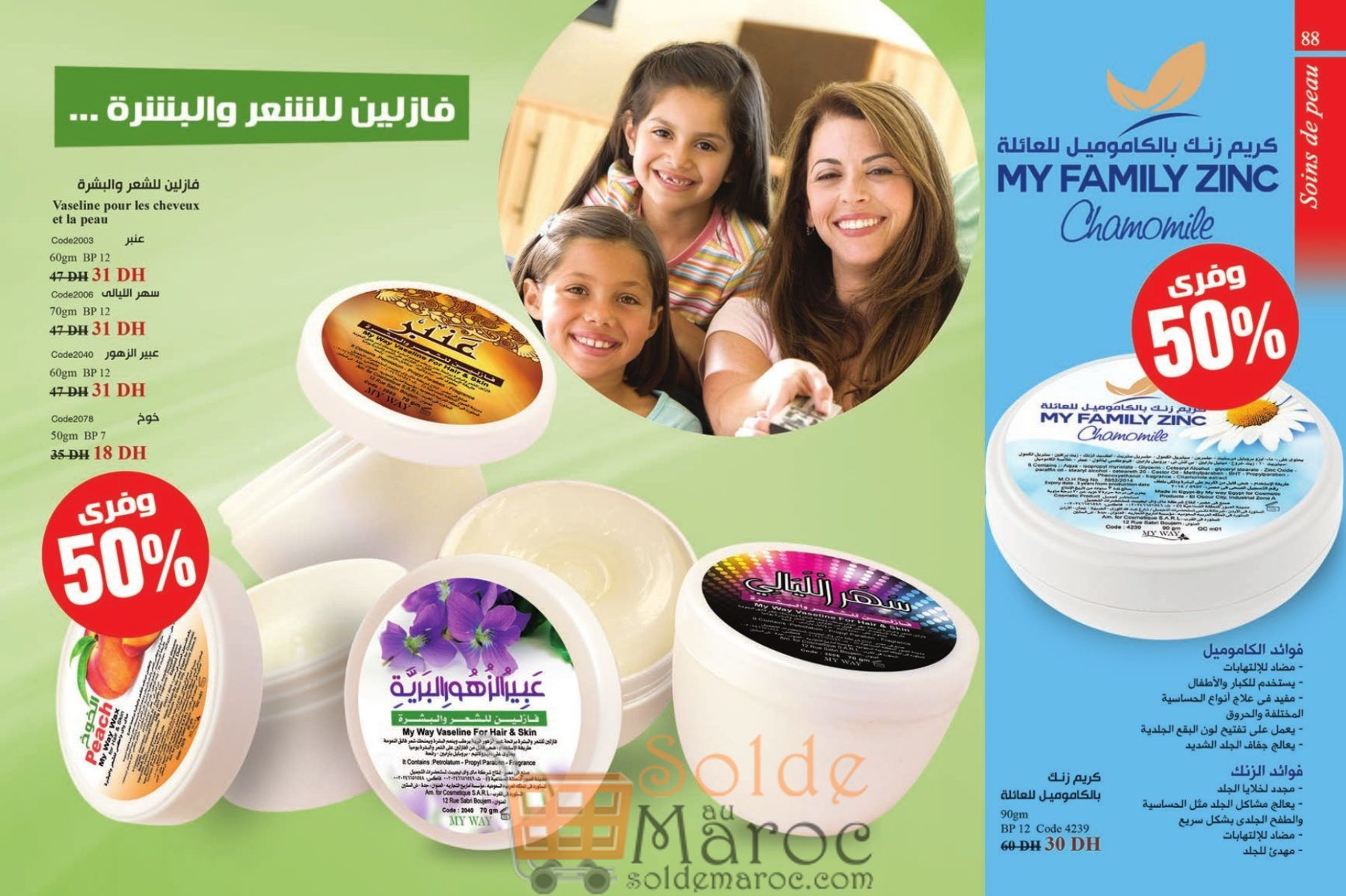 Catalogue My Way Maroc Juillet 2018