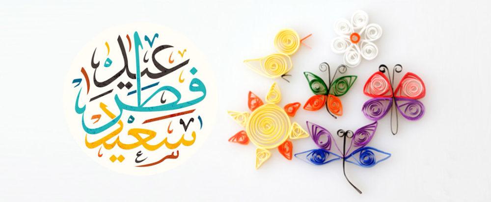 عيد فطر سعيد من تخفيض بالمغرب