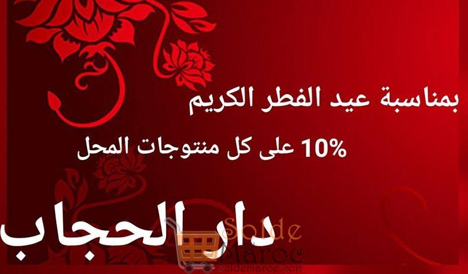 Promo Aid Al Fitr chez Dar Hijab Réduction de -10%