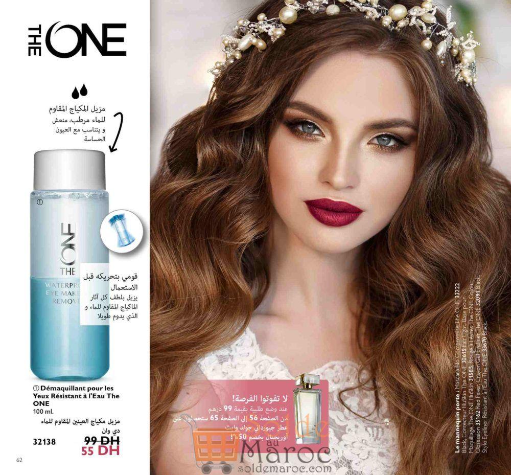 Catalogue Oriflame Maroc Juillet 2018