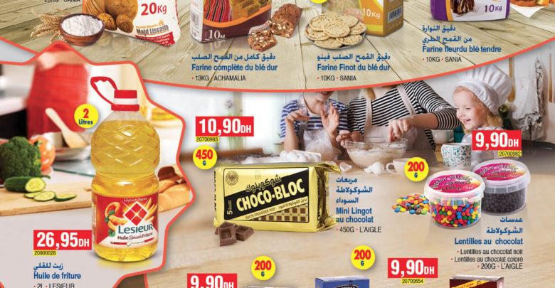Photo of Catalogue Bim Maroc Spéciale Patisserie du Mardi 7 Août 2018