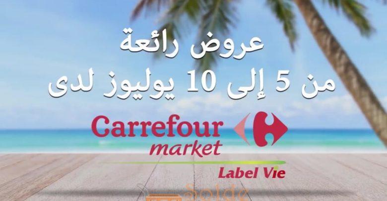 Photo of Offre Spéciale Carrefour Fruits et Légumes du 5 au 10 Juillet 2018