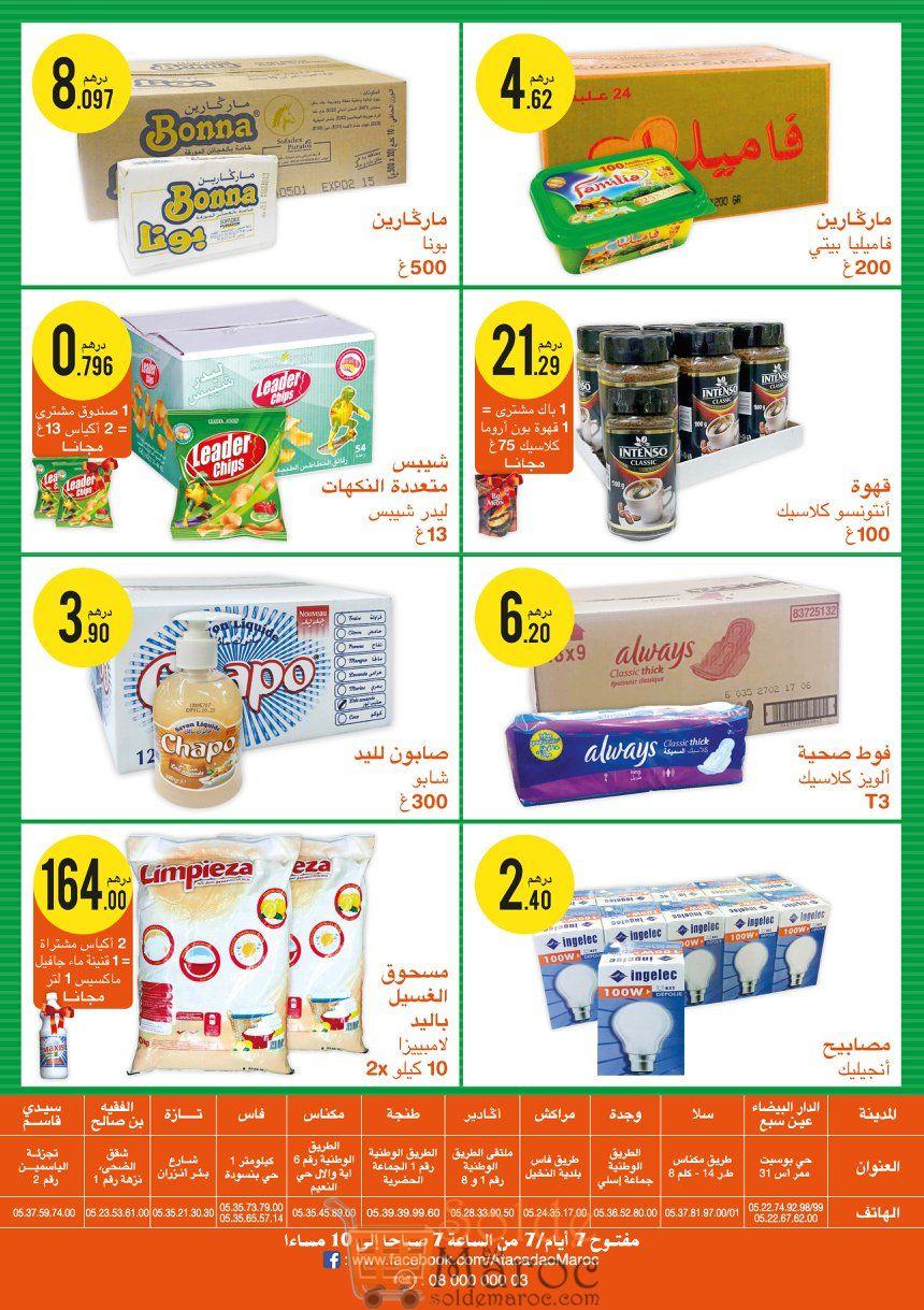 Catalogue Atacadao Maroc du 5 au 18 Juillet 2018