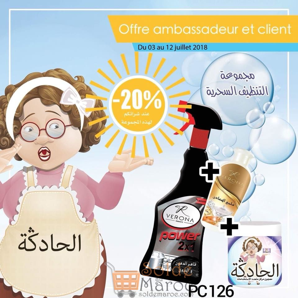 Catalogue Verona Maroc Spéciale été Jusqu'au 12 Juillet 2018