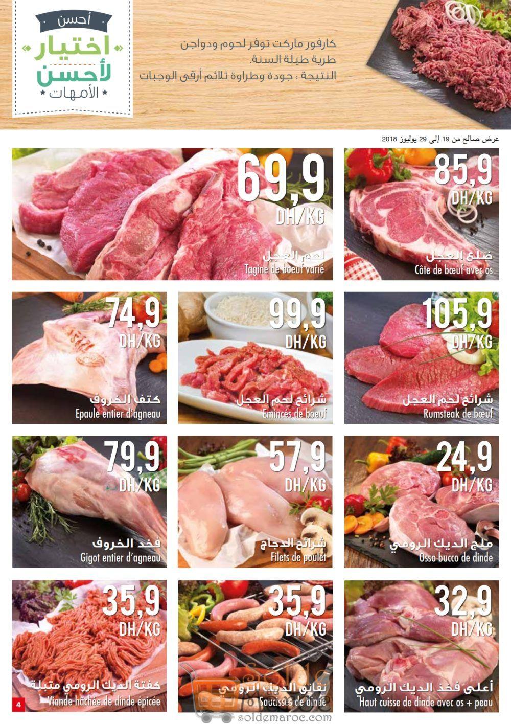 Catalogue Carrefour Market Spéciale Ouverture Magasin Madagascar du 19 Juillet au 8 Août 2018